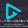 搶灘短影音市場!台灣 AI 集雅科技與日本短影音廣告公司 Revolver 合作