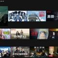 支持台灣優良戲劇:公視知名作品《一把青》、《爆炸》等片登 Netflix