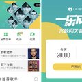 繼網易雲音樂後,QQ 音樂也上線直播答題了