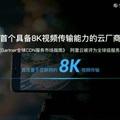 阿里雲首次互聯網 8K 直播,提升觀影享受