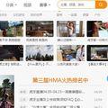 中國遊戲直播業者虎牙赴美申請 IPO