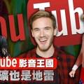娛樂至死:YouTube 讓網紅撈金破億,但分潤制釀殺機