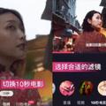 短影音創新功能:美拍 App 推「10 秒電影」