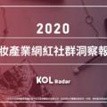 洞察百大美妝網紅:2020台灣美妝產業趨勢報告出爐!