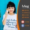 YouTuber 不只追求數字成長,對自己誠實自律,Meg 持續成為更好的人