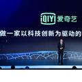 龔宇:愛奇藝是科技公司,正接手百度電影票業務