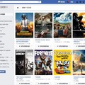 Facebook gaming 來了,推 42、149、299 三等級 donate