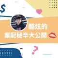 【業配秘辛大公開】酷炫的「淘寶雙 11」經驗談,高質感業配征服廠商與粉絲