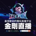 電競直播經營有成,King Kong 金剛直播月活躍用戶飆破 200 萬