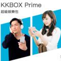 全娛樂時代:KKBOX 推 Prime 服務,整合事業體累積核心會員