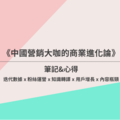 中國營銷大咖的商業進化論:數據 x 粉絲 x 知識轉譯 x 用戶增長 x 內容瓶頸