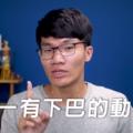台灣市場不小???知識型網紅:做出被需要的內容就有價值