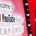 YouTube 影片行銷熱,如何在 YouTube 醞釀一場熱門的海外行銷?