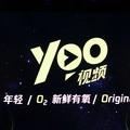 槓上抖音,騰訊新出短影音平台「Yoo 視頻」