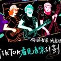 TikTok 攜手台灣引爆原創音樂能量,「看見音樂計畫」在台上線