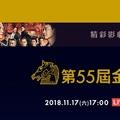金馬 55 將登場,台灣 OTT 掀眼球大戰