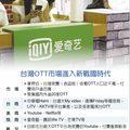 中國 OTT 雙雄「愛奇藝」、「騰訊視頻WeTV」 在台近身肉搏