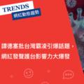 譚德塞批台灣霸凌引爆話題,網紅發聲護台影響力大爆發