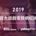 2019 台灣百大遊戲電競網紅排行榜