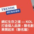 網紅生存之道:KOL 打造個人品牌,聯名創業開起來(聯名篇)