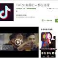 宣布終止付費政治廣告 TikTok:盼營造正向清新的平台