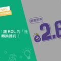 【網紅行銷案例】Bankee:讓 KOL 的「社群專長」轉換獲利!