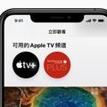 Apple TV 首個訂閱頻道開放!月付台幣 100 元歷史、科技等教育內容看到飽