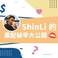 【業配秘辛大公開】小資理財 YouTuber ShinLi:業配是拿「名聲」去合作,不是有錢就接