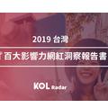2019 台灣百大影響力網紅洞察報告書
