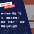 YouTube 頻道「斗內」與會員制度:老高、志祺七七、阿神頻道的成功變現