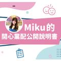 【開心業配公開說明書】Miku 業配的 Do's & Don'ts