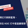 網紅行銷新藍海,抓住 KOC 打中垂直顧客群