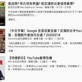 YouTube 武漢肺炎影片被「黃標」事件始末,創作者真的被限制言論自由嗎?