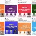 宣揚正版!台灣 12 家本土串流影音平台發起「我就正」活動