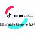 TikTok Creator Marketplace 正式開放註冊!助全球品牌輕鬆媒合新世代 TikTok 達人