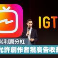 IGTV 新廣告收益政策,冀擴大創作者使用群