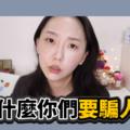 百萬 Youtuber 怒轟美妝品牌「廣告不實」 釣出離職員工親揭內幕
