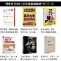 博客來 2020 上半年暢銷書 Top10!網紅出書奪下 3 席,透露哪些趨勢?