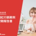 KOL Radar 美妝產業網紅行銷案例實戰報告書