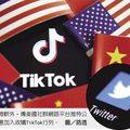 收購 TikTok 推特加入戰局