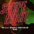 邊看劇也能邊配對,Tinder 互動式影集 Swipe Night 將在台上線!