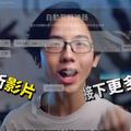 「自動剪片神器」造福創作者!YouTuber 六指淵發表最新力作