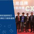台灣品牌跨境電商前進東南亞,CXO 座談會解密網紅行銷新趨勢