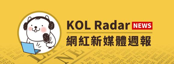 Logo for 網紅新媒體週報